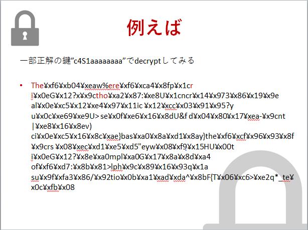 lack_decryption