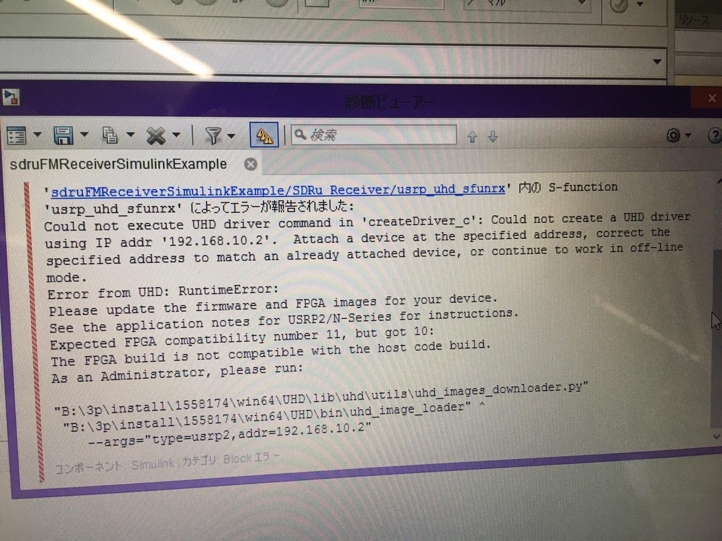 matlab_fw_fpga_update_error